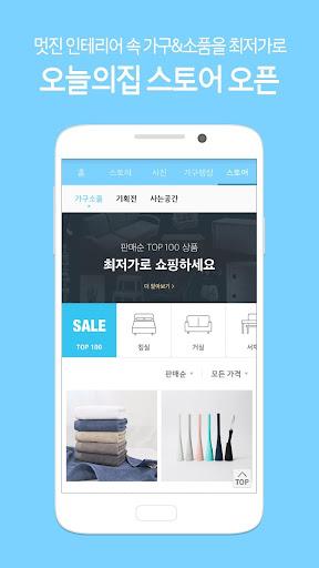 오늘의집 - 1등 인테리어 정보앱 app (apk) free download for Android/PC/Windows screenshot