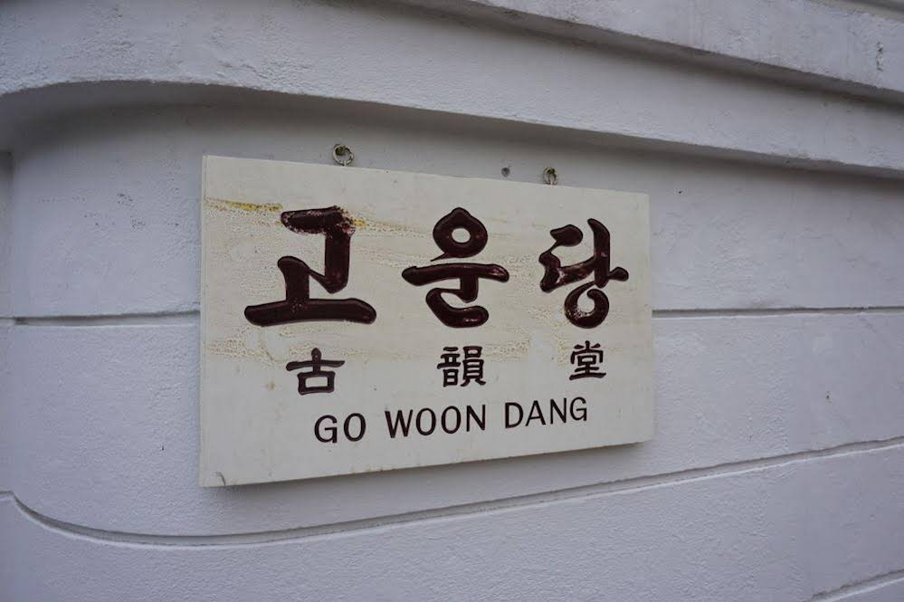 Go Woon Dang Guest House