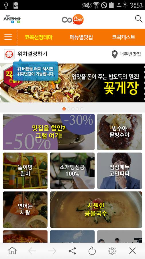 광주맛집 코콕 - screenshot
