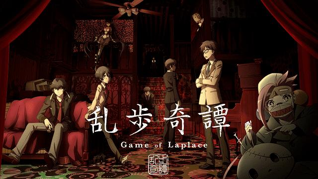 乱歩奇譚 Game of Laplace|全話アニメ無料動画まとめ