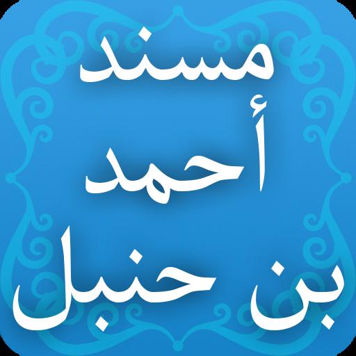 مسند أحمد بن حنبل file APK Free for PC, smart TV Download
