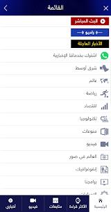 Sky News Arabia 7.1 Unlocked MOD APK Android 3