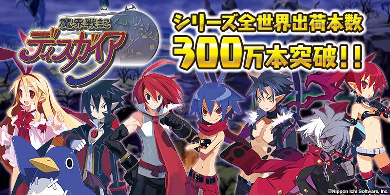 Makaisenki Disgaea ฉลองยอดรวม 3 ล้านชุดทั่วโลก ประกาศลดราคาเกมใน PS Store!