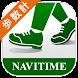 歩数計アプリ ウォーキングNAVITIME-ALKOO-