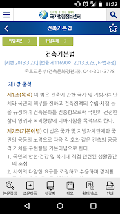 국가법령정보 (Korea Laws) screenshot