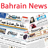 Bahrain News - All Newspapers