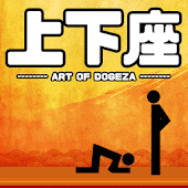 Dogeza (Art of Dogeza)