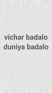 vichar badalo- screenshot thumbnail