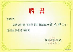 Photo: 2010年12月志洋旅行社蕭志洋先生獲聘為煙台市旅遊局顧問