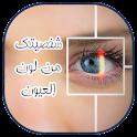 اعرف شخصيتك من لون عينيك icon