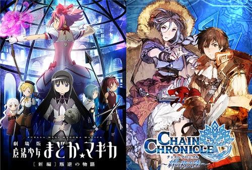 [Chain Chronicle] ควงบร๊ะแม่มาโดกะ Movie 3 จัดโคลาโบอีเวนท์แจกโฮมูระ!!