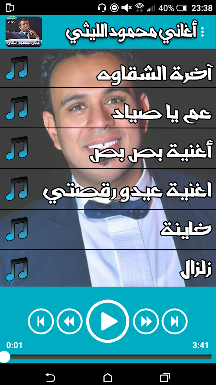 Download اغاني محمود الليثى Mahmoud Liethy Apk Latest