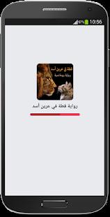 رواية قطة في عرين أسد - كاملة - náhled
