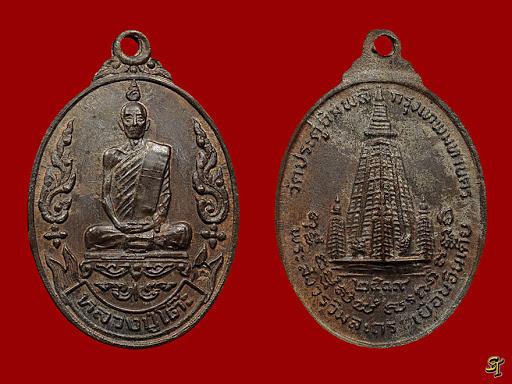 8. เหรียญหลวงปู่โต๊ะ วัดประดู่ฉิมพลี รุ่น เยือนอินเดีย ปี 2519