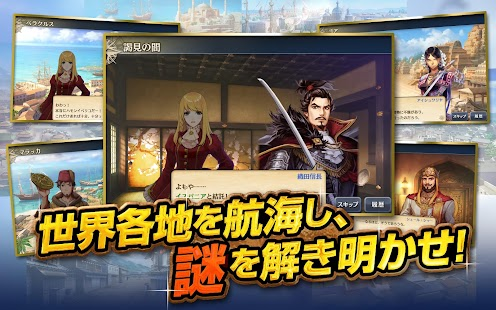 大航海時代V- screenshot thumbnail