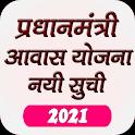PM Awas Yojana 2021 icon