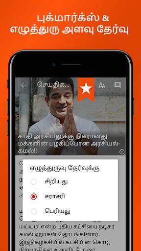 Tamil News Samayam- Live TV- Daily Newspaper India screenshot 5