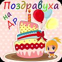 Поздравления с днем рождения icon