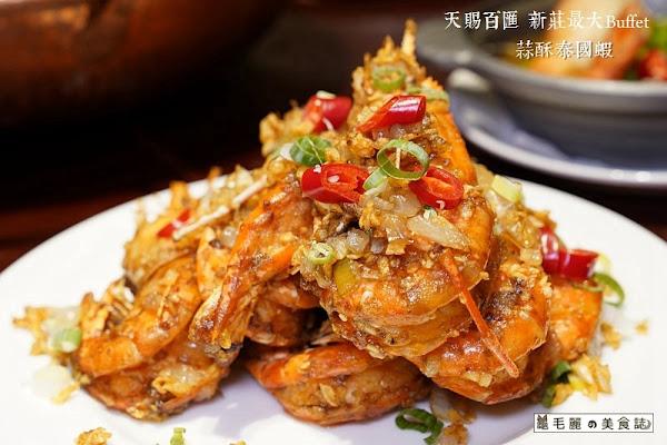 新開幕!新莊最大Buffet 天賜百匯 期間限定 首創泰國蝦、限定版泰式料理通通吃到飽!