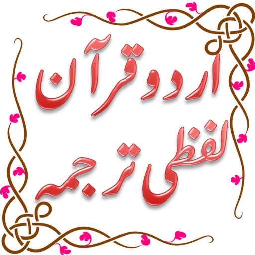 Urdu Quran (Word to Word) - Apps on Google Play