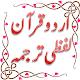 Urdu Quran (Word to Word) apk