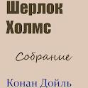 Шерлок Холмс icon