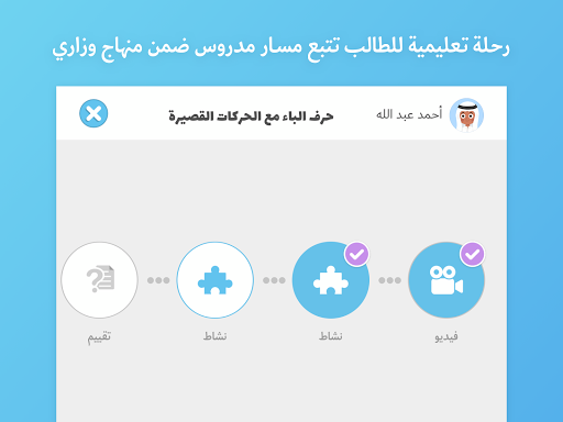 Abjadiyat u2013 Arabic Learning App for Kids screenshots 13