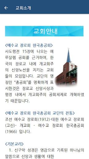 동문교회 스마트주보 screenshot 8