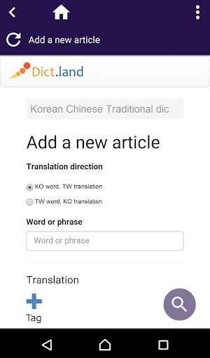免費下載書籍APP|한국어-중국어(전통) 사전 app開箱文|APP開箱王