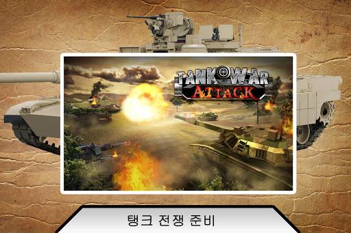탱크 공격 전쟁: Blitz Tank 3D