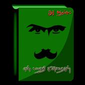 en Bharathi Kavidhaigal