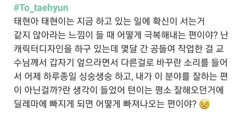 taehyun fan advice 1