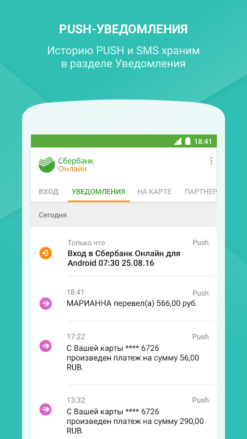 Сбербанк Онлайн- screenshot