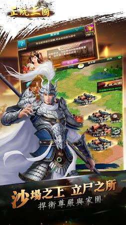 正統三國-經營策略國戰手遊 創新自由戰鬥 1.6.64 screenshot 2092597