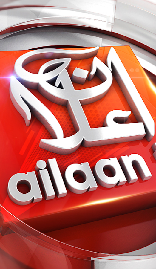 Ailaan TV- screenshot