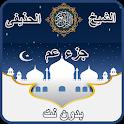 جزء عم الشيخ الحذيفى  - بدون انترنت icon