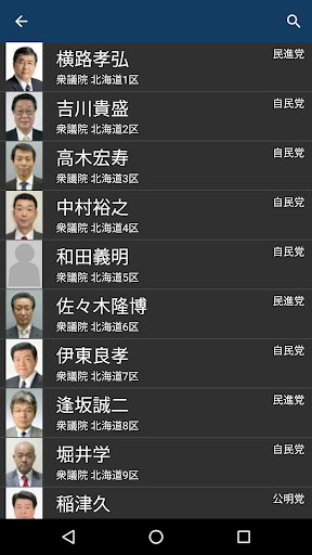 時事通信社 政治通2018 screenshot