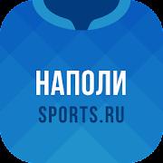 Наполи+ Sports.ru