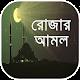 রমজানের আমল ~ mahe ramzan 2019 মাহে রমজান ২০১৯ Download on Windows