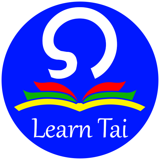 Learn Tai Language  ႁဵၼ်းလိၵ်ႈတႆး