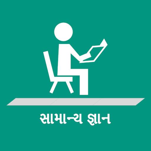 GK in Gujarati - સામાન્ય જ્ઞાન