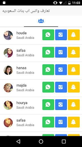 ارقام بنات السعودية واتس اب screenshot 4