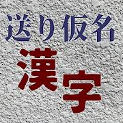 待ち時間、送り仮名漢字、読み方