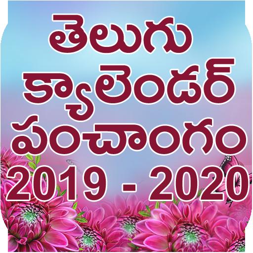 December 2020 Calendar Telugu Telugu Calendar 2019   Apps on Google Play