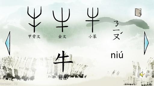 漢字農場 牛