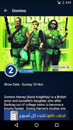 MBC Movie Guide 2.0.0 screenshot 206330