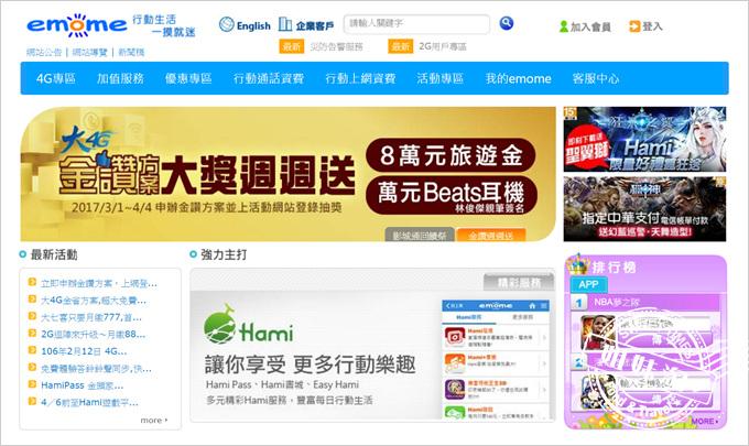 中華電信emome行動電話線上DM