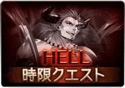 十二神将会議_HELL