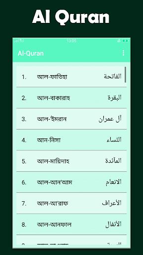 Free Quran screenshot 13