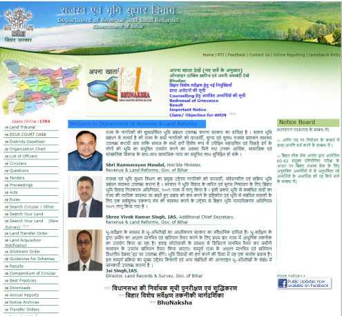 department of revenue and land reforms, Apnakhata,bhulekh